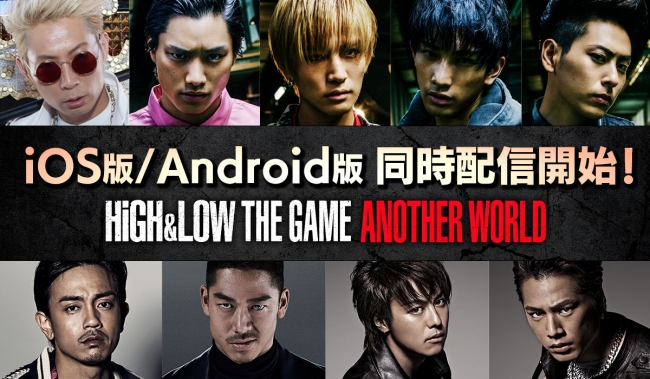 「HiGH&LOW」シリーズ、初の公式ゲームアプリ『HiGH&LOW THE GAME ANOTHER WORLD』iOS版/Android版を同時に配信開始!