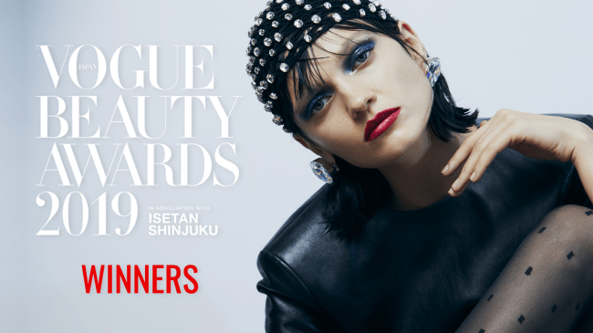「VOGUE BEAUTY AWARDS 2019」受賞製品、本日発表!今年は桐谷美玲、シシド・カフカ、冨永愛などが選考委員に。